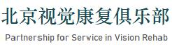 北京视觉康复俱乐部